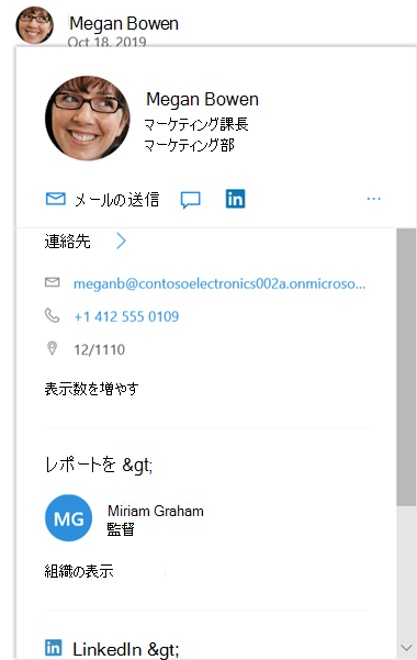 Yammer の [プロファイルの変更] 画面