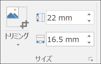 高さと幅の設定を表示したスクリーンショット