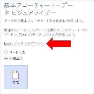Excel データ テンプレート リンクを選択する