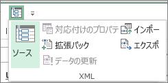 クイック アクセス ツール バーで [XML] をクリックする