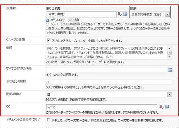 開始フォームのフィールドが指定されている関連付けフォームの 2 番目のページ