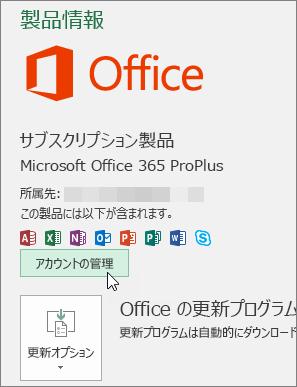 Office デスクトップ アプリの [アカウント] ページでの [アカウントの管理] の選択を示すスクリーンショット