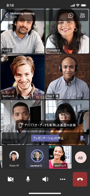 共有画面とオーディオ通知が表示されたモバイル画面