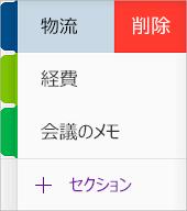 OneNote for iOS でセクションを削除する