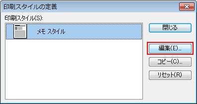 [印刷スタイルの定義] ダイアログ ボックスで [編集] をクリックします。