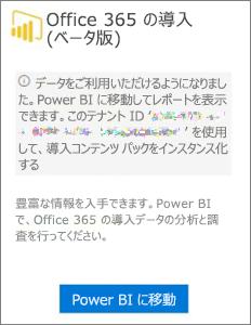 Office 365 の導入カード上で [Power BI に移動] を選択する
