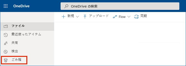 左側のメニューにごみ箱が表示されている OneDrive for Business オンライン