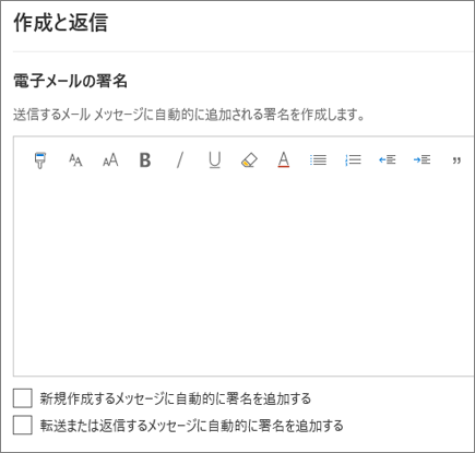 Outlook on the web でメール署名を作成する