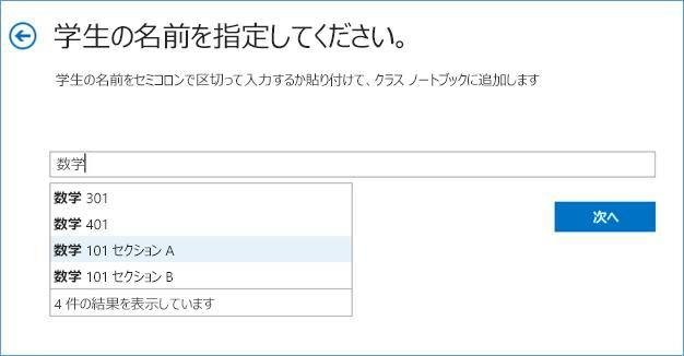 Class Notebook アプリでグループを追加する方法を示したスクリーンショットです。