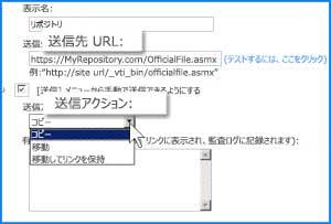 SharePoint Online 管理センターの [送信接続] ページの [接続設定] セクションのスクリーン ショット。 コンテンツ オーガナイザーの送信先の URL をここで指定できます。