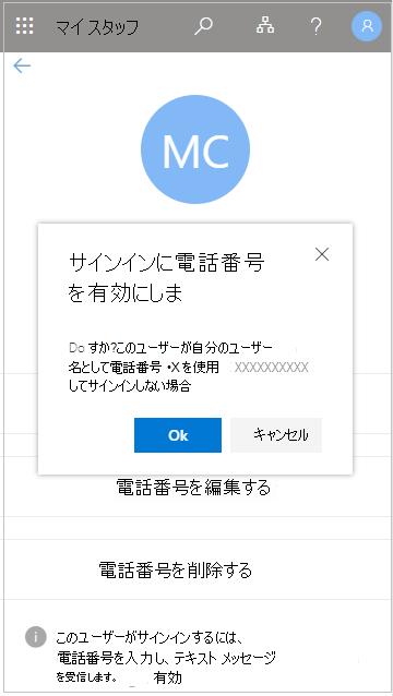 [サインインに電話番号を有効にする] を示すスクリーンショット