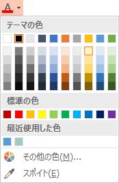[フォントの色] ボタンの横にある矢印を選択し、色のメニューを開きます。
