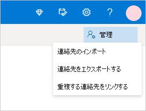 [管理] メニューから連絡先のインポートを選択する