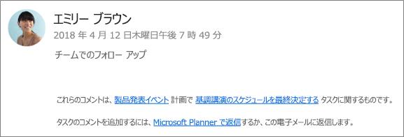 画面キャプチャ: 同僚が最初のコメントに返信するグループメールを表示しています。