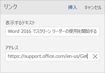 [表示文字列] と [アドレス] のフィールドがある Word Mobile の [リンク] ダイアログのスクリーンショット。
