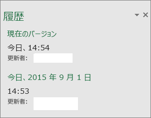 Excel 2016 for Windows の [履歴] ウィンドウ