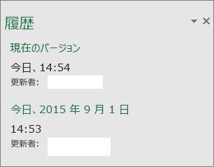 Windows 版 Excel 2016 の [履歴] ウィンドウ