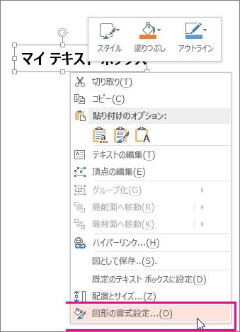 図形の境界線を右クリックすると、ショートカット メニューに [図形の書式設定] コマンドが表示される