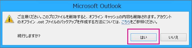 Outlook から Gmail アカウントを削除する際には、オフライン キャッシュが削除される旨の警告に対して [はい] をクリックします。