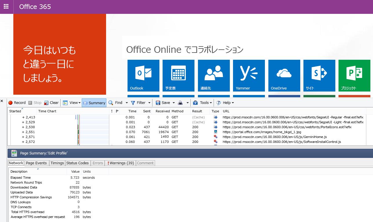 Office 365 ホームページのページ読み込み用 [ネットワーク] タブを表示する HTTPWatch。