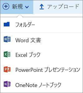 OneDrive の [新規] メニュー
