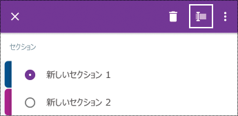 OneNote for Android で​​セクションを名前変更する