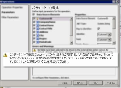SharePoint Designer の [すべての操作] ダイアログのスクリーン ショット 2。 このページでは、キー プロパティの設定を説明する警告が一覧表示されます。