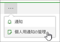 強調表示された SharePoint Online の通知の管理ボタン
