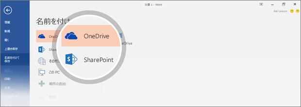 ドキュメントを保存する OneDrive と SharePoint の場所は強調表示される