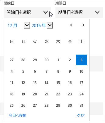 Planner タスクの [開始日] メニューが展開されているスクリーンショット。
