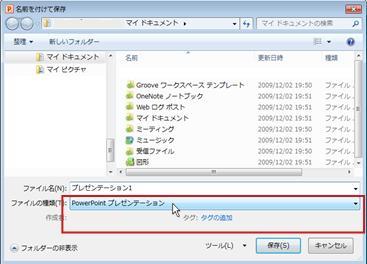[名前を付けて保存] ダイアログ ボックスで、必要なファイルの種類を [保存の種類] メニューから選びます。