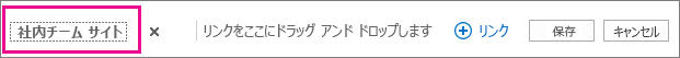 [ホーム] ページ上部のハイパーリンク名を変更するには、[リンクの編集] を選びます。