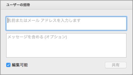 [ユーザーを招待] ダイアログ ボックス