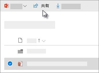 ファイルを選択して [共有] コマンドをクリックするスクリーンショット