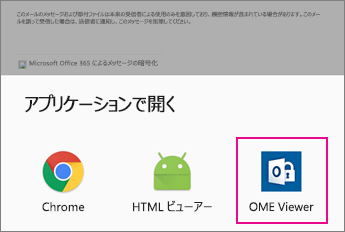 Android Email app 2 の OME Viewer