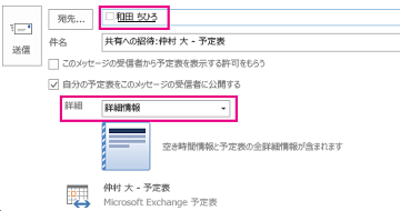 メールボックスのメールを内部で共有するための招待 - [宛先] ボックスと [詳細] 設定