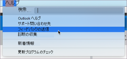 MacOS で [フィードバックの送信] を選択する