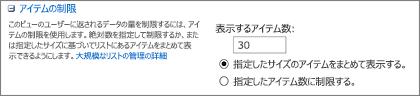 [ビューの設定] ページに表示するアイテム数を設定する