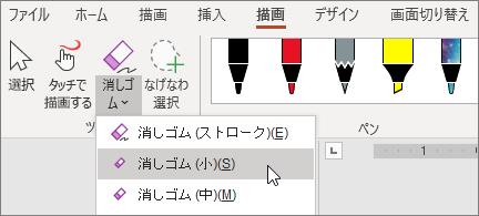 消しゴムのオプションと小さい消しゴムが選択されている状態が表示された [描画] タブ