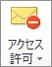 [アクセス許可] ボタン