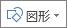Excel の [図形の挿入] ボタン