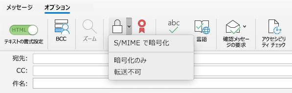 S/MIME オプションを使用して暗号化します。