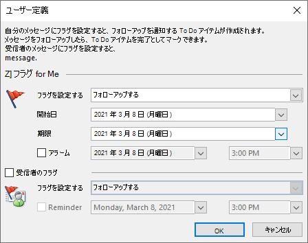 Outlook カスタム フラグ設定ウィンドウ