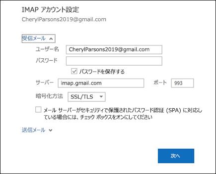 [サーバー設定] を選択して、ユーザー名、パスワード、サーバー設定を変更します。