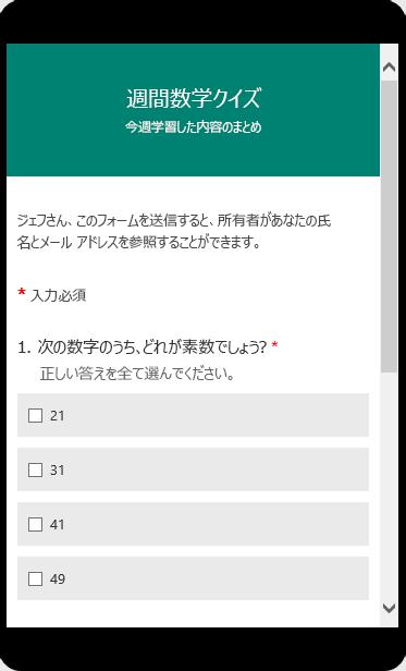 モバイル プレビュー モードで表示された数学のクイズ