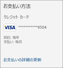 [お支払いの詳細の更新] を示す [サブスクリプション] ページの [支払い方法] セクション。