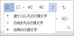 [ホーム] タブの [段落] グループにある行頭文字オプションのスクリーンショット。塗りつぶし丸、白抜き丸、四角の行頭文字オプションが表示されています。