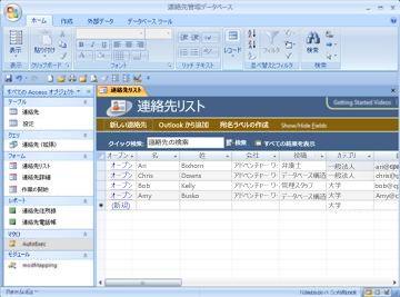 連絡先管理データベース
