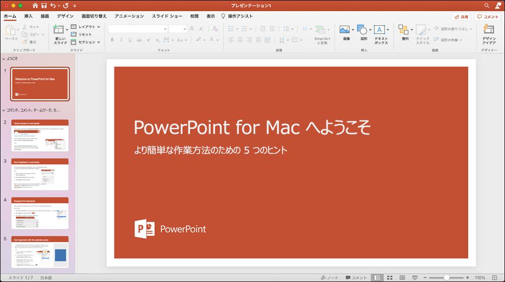 PowerPoint 2021 for Mac ウィンドウが開き、[ツアーをする] のテンプレートが表示されます