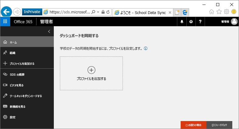 新しいプロファイルの作成のスクリーンショット